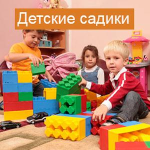 Детские сады Деденево