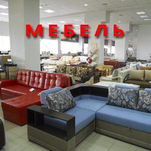 Магазины мебели Деденево