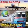 Авиа- и ж/д билеты в Деденево