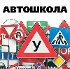 Автошколы в Деденево