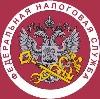 Налоговые инспекции, службы в Деденево