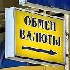 Обмен валют в Деденево
