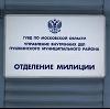Отделения полиции в Деденево