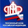 Пенсионные фонды в Деденево
