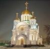Религиозные учреждения в Деденево