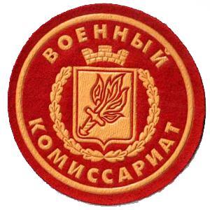 Военкоматы, комиссариаты Деденево